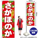のぼり旗 さがほのか SNB-1417(三巻縫製 補強済み)