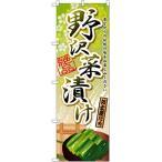 のぼり旗 野沢菜漬け SNB-2177(三巻縫製 補強済み)