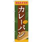 のぼり旗 カレーパン SNB-2187(三巻縫製 補強済み)