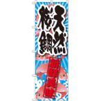 のぼり旗 天然桜鯛 新鮮美味 SNB-2359(三巻縫製 補強済み)