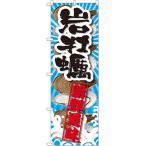 のぼり旗 岩牡蠣 新鮮美味 SNB-2366