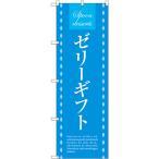 のぼり旗 ゼリーギフト SNB-2755(三巻縫製 補強済み)