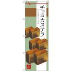 のぼり旗 チョコカステラ SNB-2988(三巻縫製 補強済み)