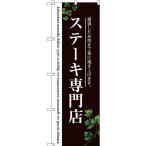 のぼり旗 ステーキ専門店(二色) SNB-3123(三巻縫製 補強済み)