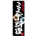 のぼり旗 ミミガー料理 沖縄名物 SNB-3600(三巻縫製 補強済み)