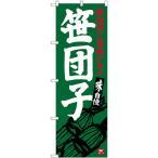 のぼり旗 笹団子 SNB-3750(三巻縫製 補強済み)