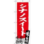 のぼり旗 シナノスイート 長野名物 SNB-3790 (受注生産)