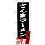 のぼり旗 さんまラーメン SNB-3883(三巻縫製 補強済み)