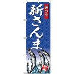 のぼり旗 新さんま 海の幸 SNB-4306(三巻縫製 補強済み)