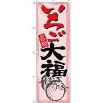 のぼり旗 いちご大福 SNB-4490