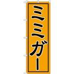 のぼり旗 ミミガー SNB-5400 (三巻縫製 補強済み)
