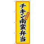 のぼり旗 チキン南蛮弁当楷書体 No.SNB-5519 (三巻縫製 補強済み)