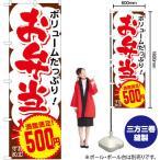 のぼり旗 お弁当500円 SNB-772(受注生産)