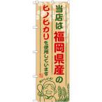 のぼり旗 福岡県産のヒノヒカリ SNB-941(三巻縫製 補強済み)