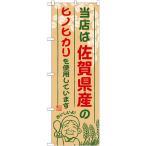 のぼり旗 佐賀県産のヒノヒカリ SNB-943(三巻縫製 補強済み)