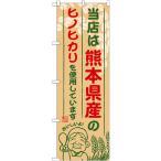 のぼり旗 熊本県産のヒノヒカリ SNB-945(三巻縫製 補強済み)