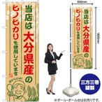 のぼり旗 大分県産のヒノヒカリ SNB-948(三巻縫製 補強済み)