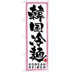 のぼり旗  韓国冷麺(桃枠・白) TN-193 (三巻縫製 補強済み)