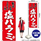 のぼり旗  塩ハラミ(赤) TN-207 (三巻縫製 補強済み)