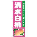 のぼり旗  清水白桃 TN-323 (三巻縫製 補強済み)