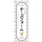 のぼり 台湾発祥チーズフォーム TR-145 (三巻縫製 補強済み)