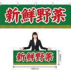 横幕 新鮮野菜 YK-64