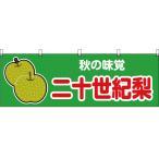 横幕 秋の味覚 二十世紀梨(緑) YK-78