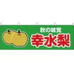 横幕 秋の味覚 幸水梨(緑) YK-80