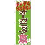 Yahoo!のぼりストア Yahooショッピング店のぼり旗 オーガニック食品 YN-1047(受注生産)