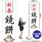 のぼり旗 新春鏡餅 YN-1123(三巻縫製 補強済み)