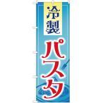 のぼり旗 冷製パスタ YN-1230(三巻縫製 補強済み)