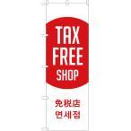 のぼり旗 TAX FREE SHOP 免税店 (日の丸) YN-1880 (受注生産)