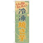 のぼり旗 ひんやりおいしい 冷凍焼き芋 YN-1925(三巻縫製 補強済み)