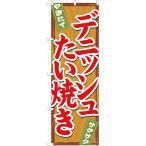 のぼり旗 デニッシュたい焼き YN-2138(三巻縫製 補強済み)