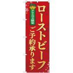 のぼり旗 クリスマス限定 ローストビーフご予約承ります YN-2376(三巻縫製 補強済み)