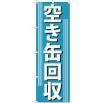 のぼり旗 空き缶回収 YN-242(三巻縫製 補強済み)