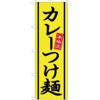 のぼり旗 カレーつけ麺 YN-2530(三巻縫製 補強済み)