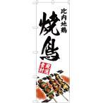のぼり旗 比内地鶏 焼鳥 YN-2900(三巻縫製 補強済み)