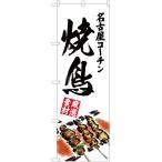 のぼり旗 名古屋コーチン 焼鳥 YN-2903(三巻縫製 補強済み)