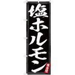 のぼり旗 塩ホルモン YN-2967(三巻縫製 補強済み)