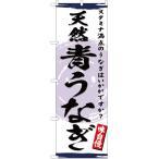 のぼり旗 天然 青うなぎ YN-3194(三巻縫製 補強済み)