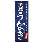 のぼり旗 天然うなぎ YN-3196(三巻縫製 補強済み)