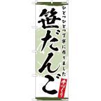 のぼり旗 笹だんご YN-3311(三巻縫製 補強済み)