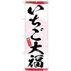 のぼり旗 いちご大福 YN-3329(三巻縫製 補強済み)