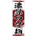 のぼり旗 濃厚つけ麺 YN-3391(三巻縫製 補強済み)