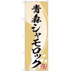 のぼり旗 青森シャモロック YN-3495(三巻縫製 補強済み)