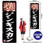 のぼり旗 生ラム ジンギスカン YN-4707(三巻縫製 補強済み)