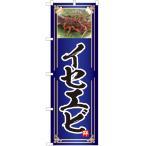 のぼり旗 イセエビ(青) YN-4770(三巻縫製 補強済み)