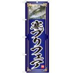 のぼり旗 寒ブリフェア(青) YN-4791(三巻縫製 補強済み)