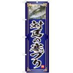 のぼり旗 対馬の寒ブリ(青) YN-4793(三巻縫製 補強済み)